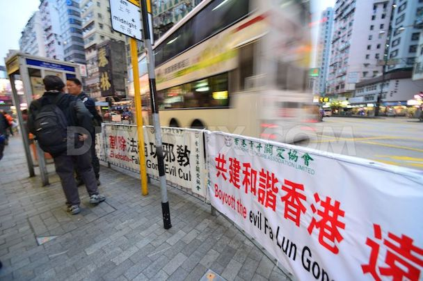 1357545704-harassment-campaign-launched-against-falun-gong-in-hong-kong_1710978