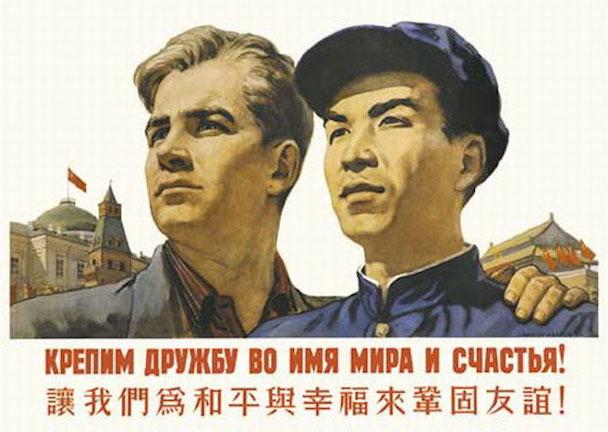 china-soviet-propaganda-001
