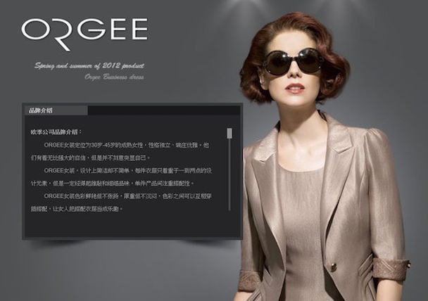 0320150110-Chinese-brand-Orgee-1